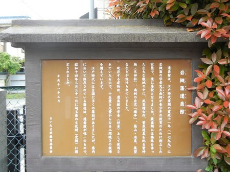 iwatsuki19.JPG