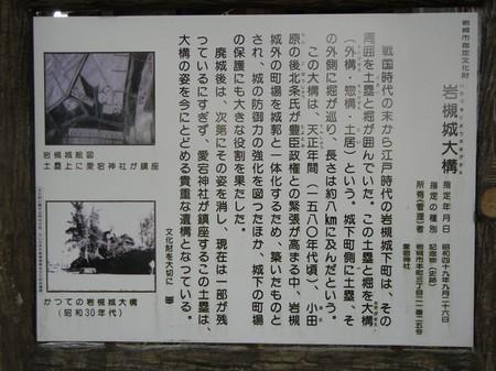 iwatsuki32.JPG