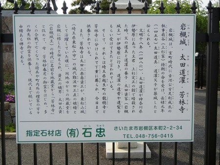iwatsuki37.JPG