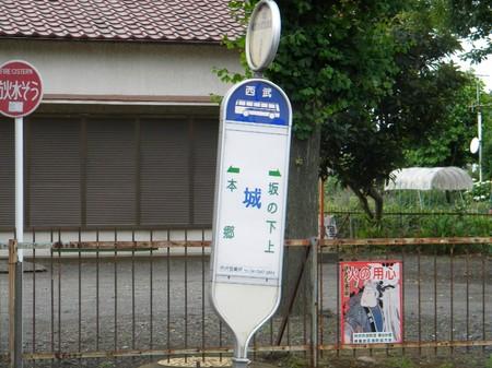 Takino_basuCN0883.JPG